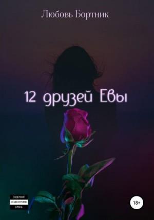 Бортник Любовь - 12 друзей Евы