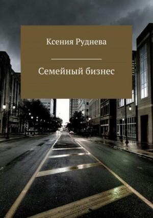 Руднева Ксения - Семейный бизнес