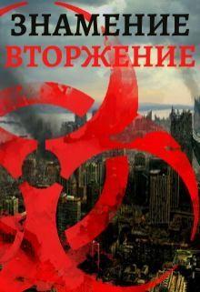 Ильясов Тимур - Знамение. Вторжение