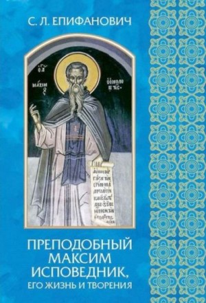 Епифанович Сергей - Преподобный Максим Исповедник, его жизнь и творения