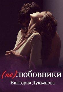 Лукьянова Виктория - (Не) любовники