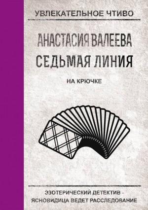 Валеева Анастасия - На крючке