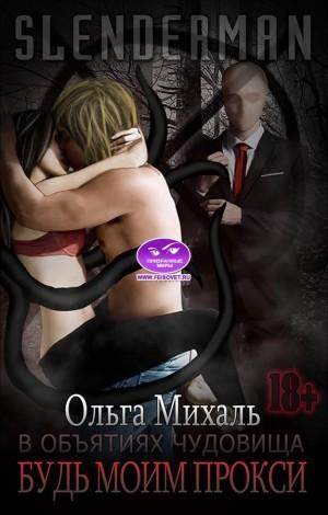 Михаль Ольга - Slenderman: В объятиях чудовища. Будь моим прокси