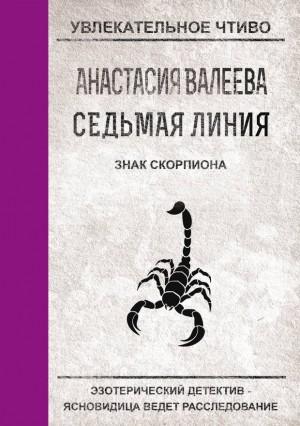 Валеева Анастасия - Знак Скорпиона