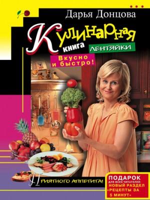 Донцова Дарья - Кулинарная книга лентяйки - 4. Вкусно и быстро!