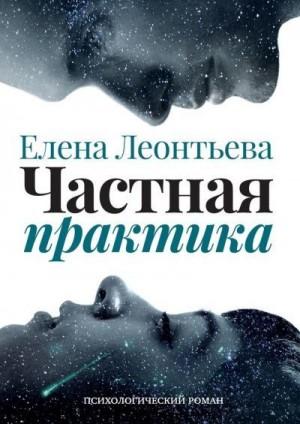 Леонтьева Елена - Частная практика. Психологический роман