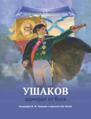 Иртенина Наталья - Ушаков – адмирал от Бога