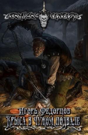 Федорцов Игорь - Крыса в чужом подвале