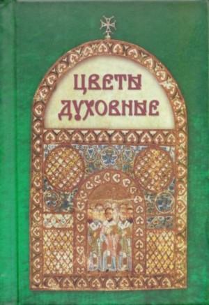 (изд.) Летопись - Цветы духовные