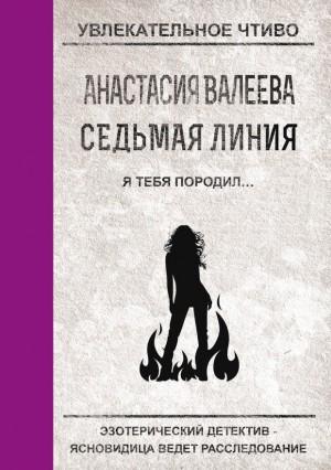 Валеева Анастасия - Я тебя породил…