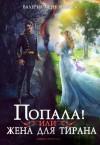 Чернованова Валерия - Попала, или Жена для тирана - 2