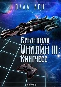 Лей Влад - Кингчесс