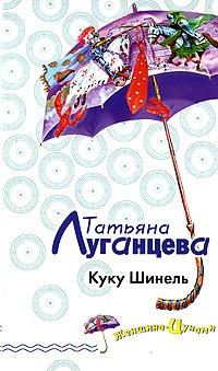 Луганцева Татьяна - Куку Шинель