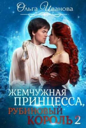Иванова Ольга - Жемчужная принцесса, рубиновый король. Возлюбленная дракона