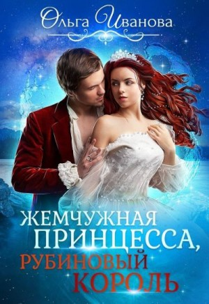 Иванова Ольга - Жемчужная принцесса, рубиновый король. Отбор для дракона