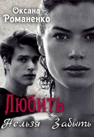 Романенко Оксана - Любить Нельзя Забыть