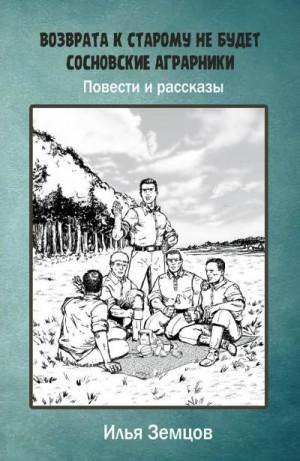 Земцов Илья - Возврата к старому не будет