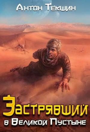 Текшин Антон - Застрявший в Великой Пустыне