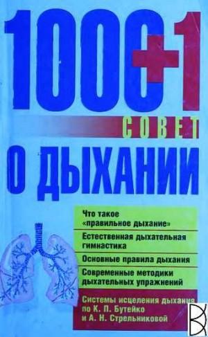 Смирнова Людмила - 1000+1 совет о дыхании