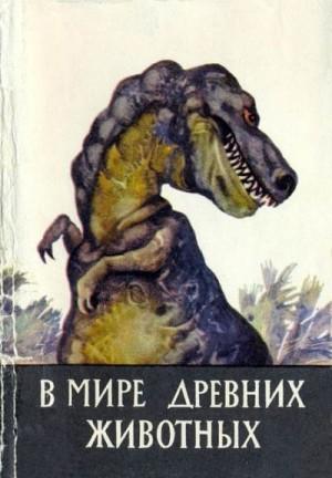 Лоренс Т. - В мире древних животных