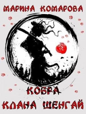 Комарова Марина - Кобра клана Шенгай