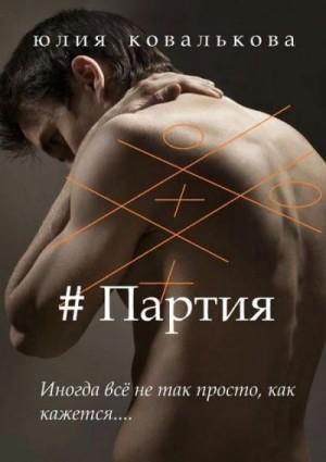 Ковалькова Юлия - #Партия