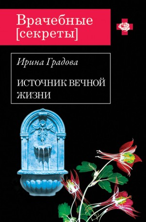 Градова Ирина - Источник вечной жизни