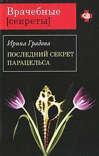 Градова Ирина - Последний секрет Парацельса