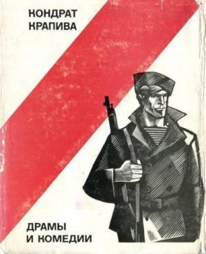 Крапива Кондрат - Драмы и комедии