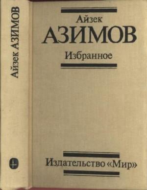 Азимов Айзек - Избранное