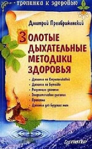 Преображенский Дмитрий - Золотые дыхательные методики здоровья