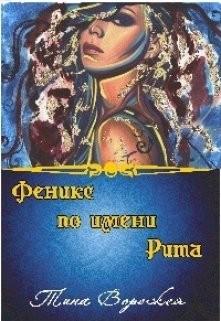 Ворожея Тина - Феникс по имени Рита