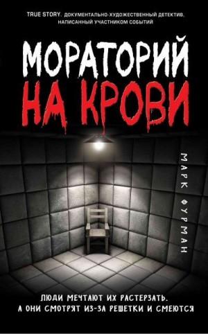 Фурман Марк - Мораторий на крови