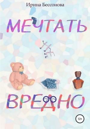 Бессонова Ирина - Мечтать не вредно