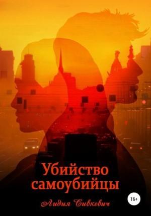 Сивкевич Лидия - Убийство самоубийцы