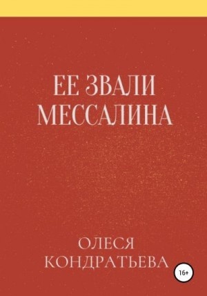 Кондратьева Олеся - Ее звали Мессалина