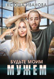 Иванова Ксюша - Будьте моим мужем