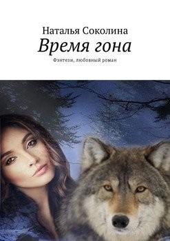 Соколина Наталья - Время гона