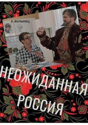 Волынец Алексей - Неожиданная Россия