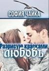 Чайка София - Разрисую красками любовь