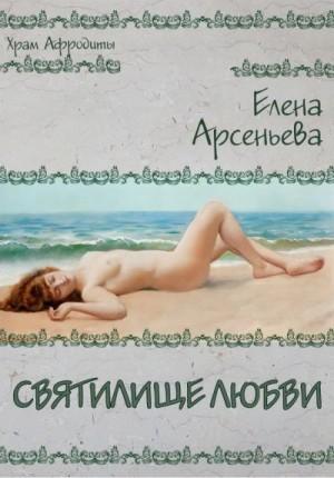Арсеньева Елена - Святилище любви