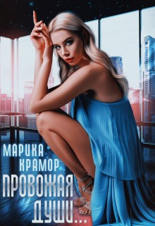 Крамор Марика - Провожая души