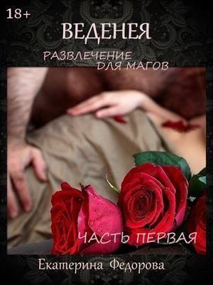 Федорова Екатерина - Развлечение для магов