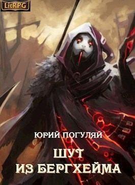 Погуляй Юрий - Шут из Бергхейма (Компиляция 1-3)