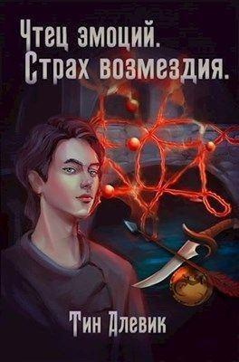 Степанов Николай - Страх возмездия