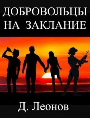 Леонов Дмитрий - Добровольцы на заклание