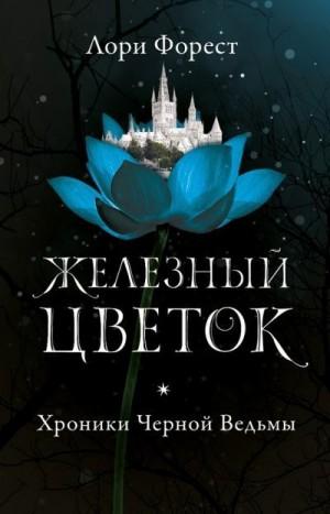 Форест Лори - Железный цветок