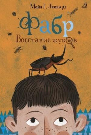 Леонард Майя Г. - Восстание жуков