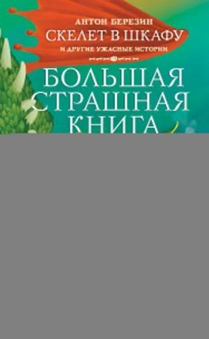Березин Антон - Скелет в шкафу и другие ужасные истории