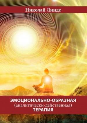 Линде Николай - Эмоционально-образная (аналитически-действенная) терапия
